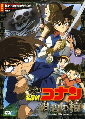 Detective Conan Movie 11:Jolly Roger in the Deep Azure