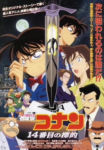 Detective Conan Movie 9 - Strategy Above the Depths