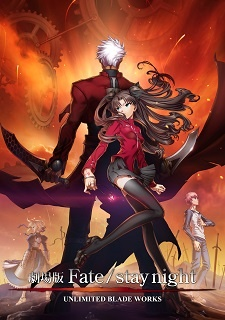 Fate/stay night: Unlimited Blade Works (Dub) - Movie