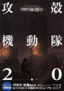 Ghost in the Shell 2.0 (Dub)